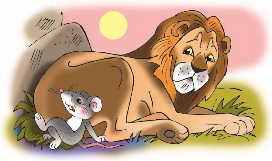 проектах лев и мышь сказка с картинками это живая память